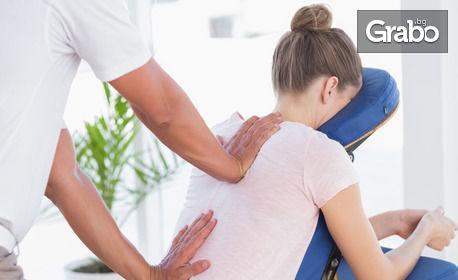 Офис масаж на гръб, рамене, ръце, шия и глава за 5 човека - на посочен адрес