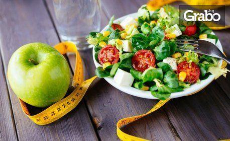 Консултация с диетолог и изготвяне на хранителен режим за 3 месеца