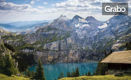 Екскурзия до Швейцария и Италия! 5 нощувки със закуски, плюс самолетен и автобусен транспорт