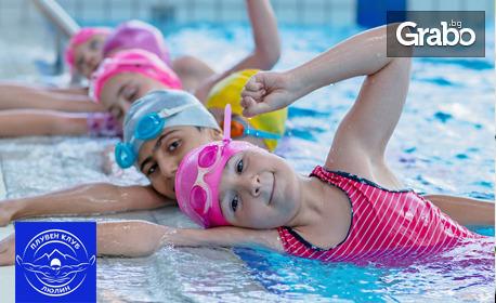 Урок по плуване за всяка възраст - в група или индивидуален