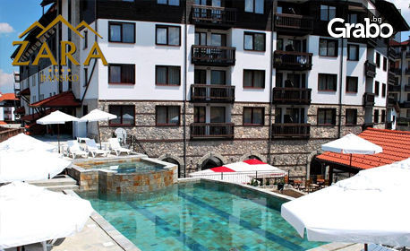Лятна почивка в Банско! Нощувка - със закуска и вечеря или на база Аll Inclusve, плюс външен басейн и релакс зона