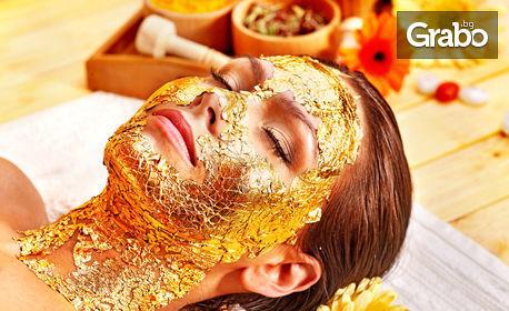 """Златна терапия за лице, шия и деколте """"Клеопатра"""""""
