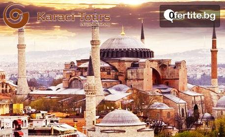 Екскурзия до Истанбул и Одрин! 2 нощувки със закуски, плюс транспорт от София