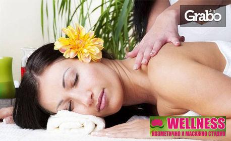 Топъл дълбокотъканен масаж на гръб или цяло тяло, или антицелулитен масаж