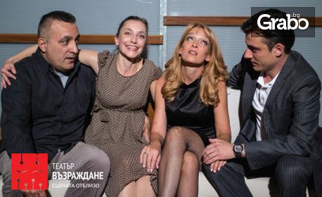 """Порция смях с комедията """"Квартет за двама"""" на 10 Юли"""