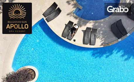 Last Minute почивка в Златни пясъци! Нощувка на база Ultra All Inclusive, плюс шезлонг и чадър на плажа и басейна