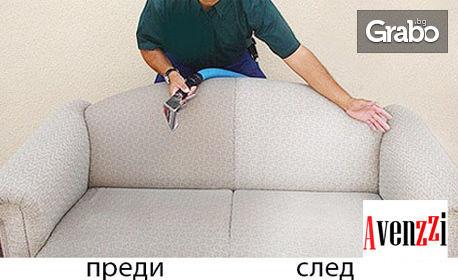Изпиране, дезинфекция и импрегнация на холова гарнитура с до 6 седящи места