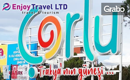 Шопинг уикенд в Турция! Екскурзия до Чорлу и Люлебургас с нощувка, закуска и транспорт