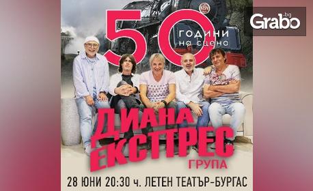 50 години група Диана Експрес с грандиозен концерт - на 28 Юни