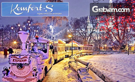 Предколедна екскурзия до Будапеща и Белград! 2 нощувки със закуски, плюс транспорт и възможност за Виена