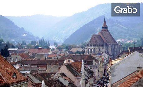 През Август в Румъния! Екскурзия до Букурещ, Бран, Ръшнов и Брашов с 2 нощувки със закуски, плюс транспорт