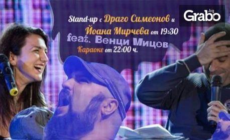 Stand Up комедийна вечер с Драго Симеонов, Йоана Мирчева и Венци Мицов на 21.01, плюс питие и караоке