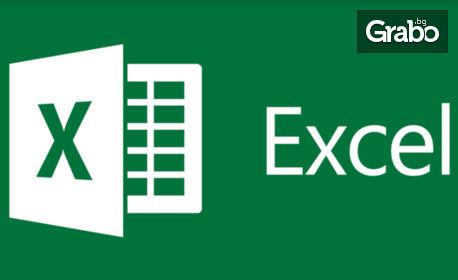 Онлайн курс за работа с Microsoft Excel - с неограничен достъп до платформата, плюс възможност за сертификат