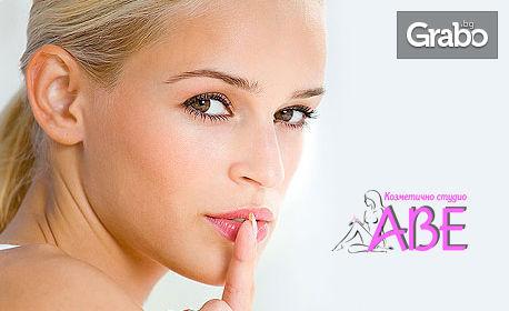 Почистваща терапия на лице за мазна кожа, или подхранваща терапия за суха и зряла кожа