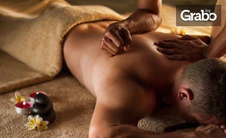 80 минути релакс! Дзен SPA масаж на цяло тяло, плюс антистрес масаж на глава, лице, шия и деколте и рефлексотерапия