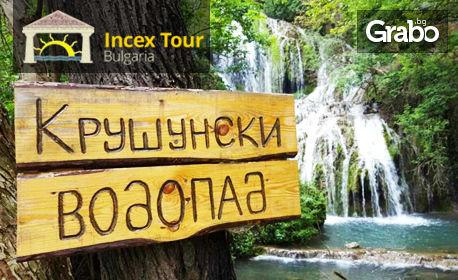 Екскурзия до Ловеч, Крушунски водопади и Деветашка пещера! Нощувка със закуска и транспорт