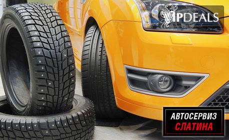 Смяна на 2 или 4 гуми - монтаж, демонтаж, баланс и тежести