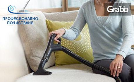 Почистване с Rainbow и Kärcher! Изтупване и изпиране на килими, матраци, мека мебел, или накуп