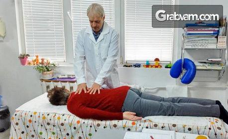 Неврологичен преглед, плюс класическа акупресура или Боуен терапия