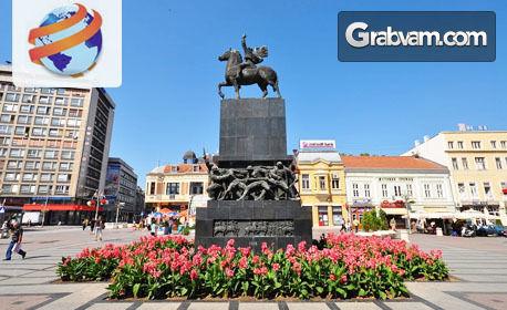 Еднодневна екскурзия до Ниш и Дяволския град през Септември