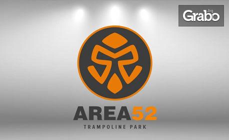 Забавление в Area 52 Trampoline Park - 60 или 90 минути