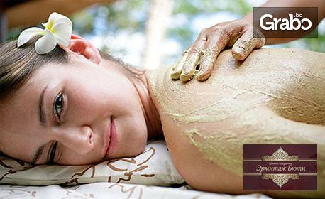 """120 минути SPA пакет """"Сребърни звънчета"""" - джакузи, пилинг и масаж на цяло тяло и грижа за лице"""