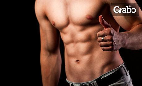 Лазерна епилация на зона по избор или на цяло тяло - за жени и мъже