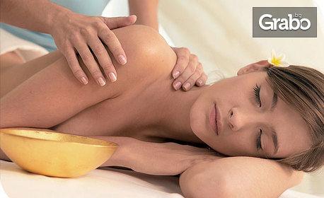Подари за 14 Февруари или 8 Март! Класически или релаксиращ масаж на цяло тяло, плюс масаж на лице, скалп и ходила
