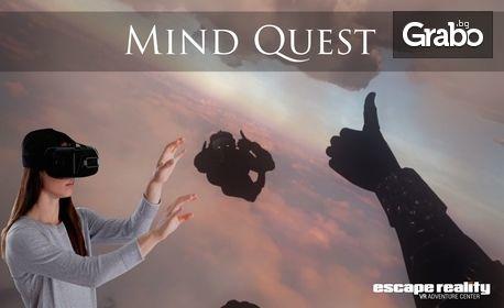 60 минути игра на трилъра Mind Horror за двама