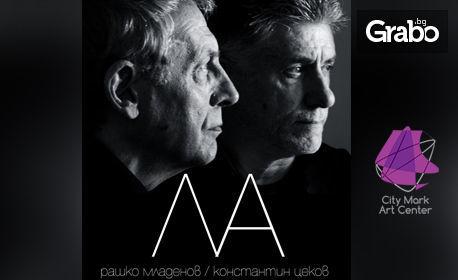 """Музикалният спектакъл """"Ла"""" с Константин Цеков от ФСБ, на 13 Ноември"""
