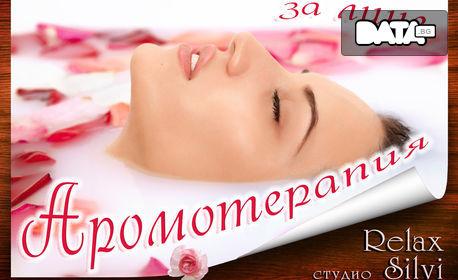 Ароматерапия за лице с френска козметика Guinot, плюс точков масаж