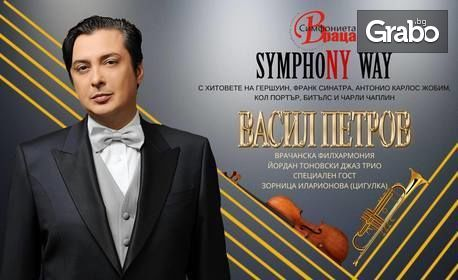 "Концерт на Васил Петров и Врачанска филхармония ""Symphony Way"" на 21 Юли"