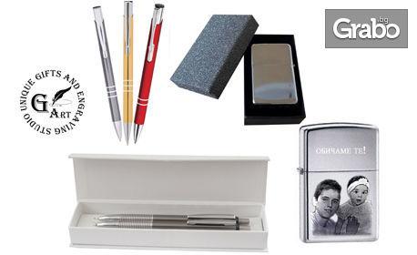 Гравиран подарък! Химикалка, комплект с пиромолив или запалка с послание по избор