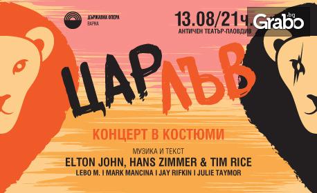 """Подари на детето уникално преживяване! Концертът в костюми """"Цар Лъв"""" - на 13 Август в Античен театър Пловдив"""
