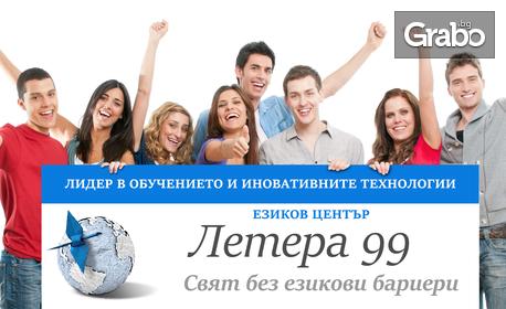 Двумесечен онлайн курс по английски език, ниво по избор - с преподавател във виртуална класна стая