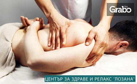 Отпусни се! Масаж на гръб или на цяло тяло