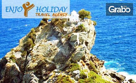 Септемврийска екскурзия до остров Скиатос! 3 нощувки със закуски, плюс транспорт и посещение на Волос