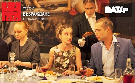 """Комедията """"Защото на мама така ѝ харесва"""" - 2 Юли"""