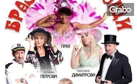 """Спектакълът """"Бразилски нощи"""" на 2 Декември"""