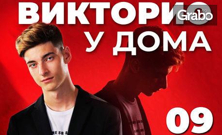 """Финалистът от Х Фактор Финландия - Викторио Ангелов на родна сцена! Концертът """"Викторио - у дома"""" на 9 Ноември"""