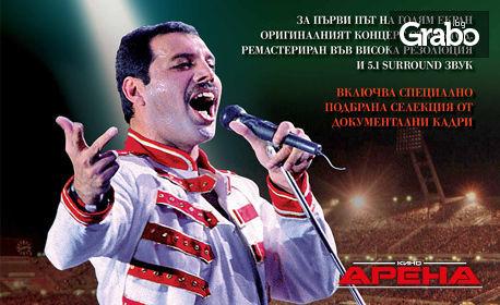 """Концерт на легендарната рок банда Queen - """"Hungarian Rhapsody"""", ексклузивно в Кино Арена на 14.02"""