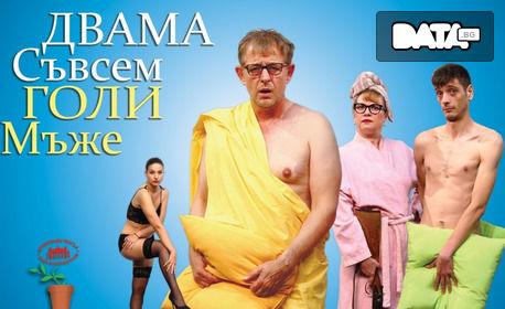 """Комедията """"Двама съвсем голи мъже"""" на 25 Юни"""
