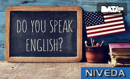 12-месечен онлайн курс по английски език, ниво A1 и А2