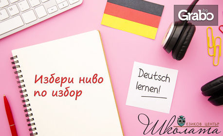 Онлайн курс по немски език за ниво по избор във виртуална стая с
