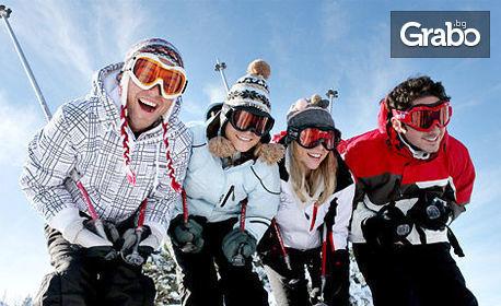 За ски сезона в Пампорово! Наем на ски или сноуборд оборудване за 1