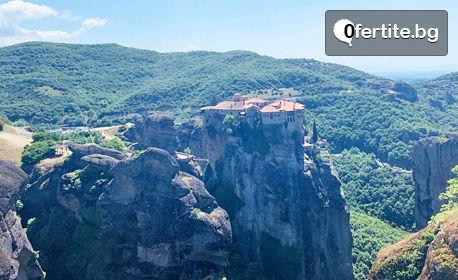 За 22 Септември екскурзия до Солун и Метеора! 3 нощувки на Олимпийската ривиера, плюс транспорт