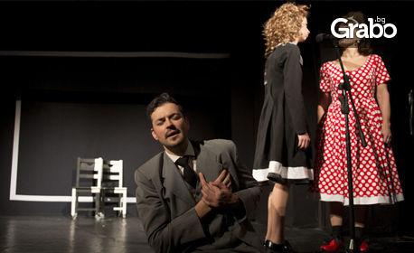 """Спектакълът """"Аз обичам, ти обичаш, тя обича"""" на Теди Москов - на 30 Септември"""