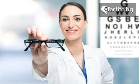 Очен преглед при оптометрист