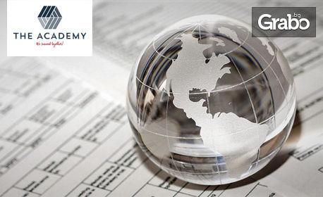 """Онлайн курс """"Глобална икономика"""" - с достъп до платформата за 1 месец"""