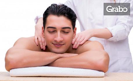 70 минути арома релакс! Масаж на гръб, длани и стъпала, плюс масаж на лице, шия и деколте